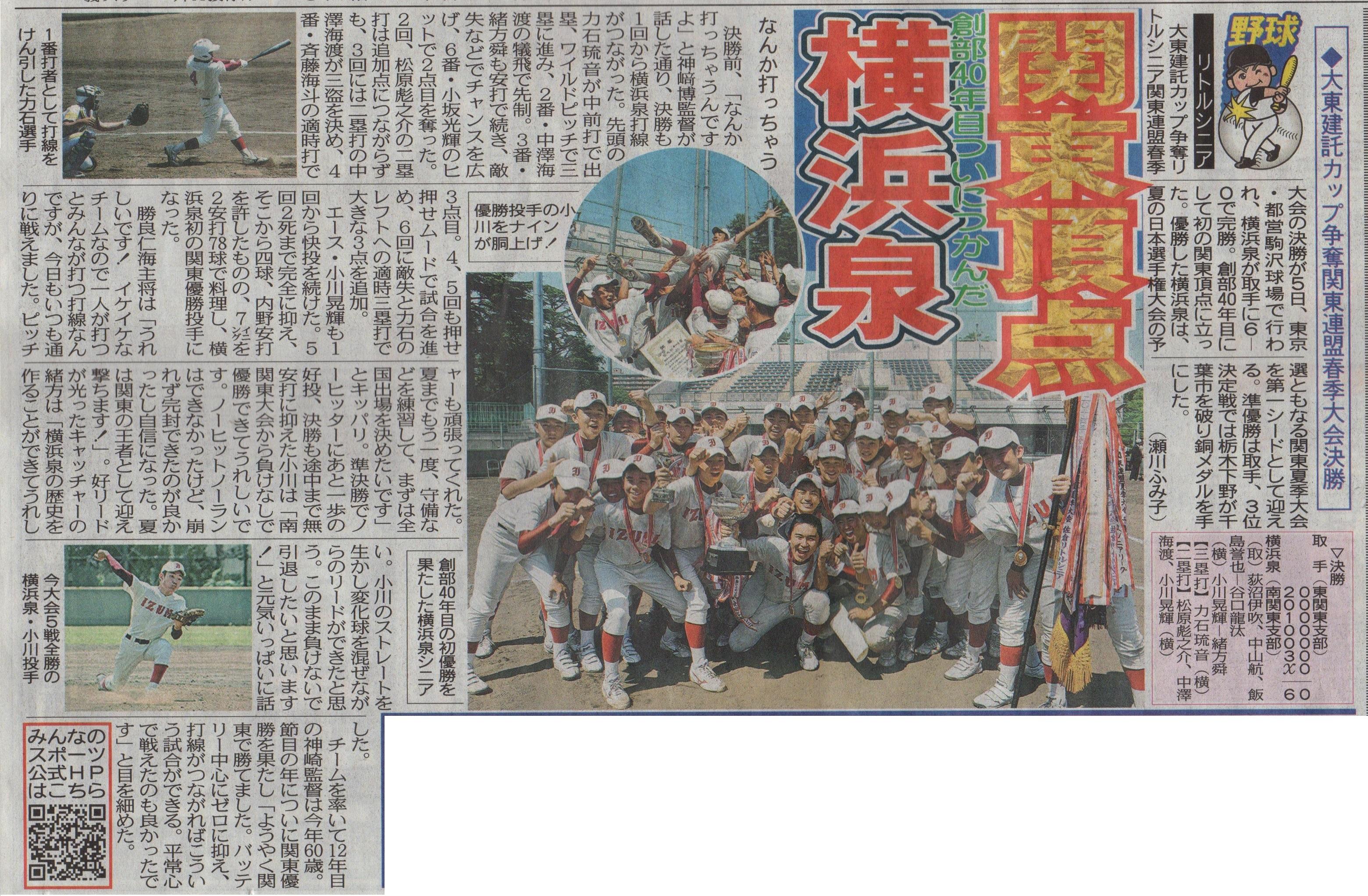20160511関東連盟春季大会優勝東京中日スポーツ(泉シニア)